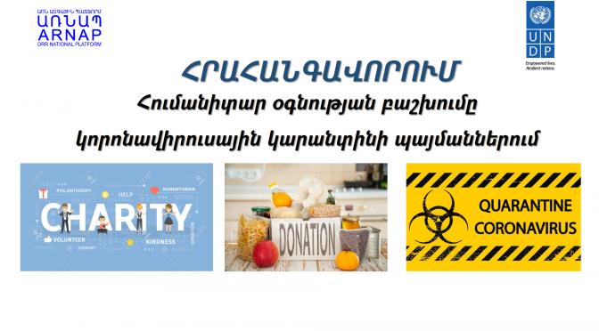 Հրահանգավորում «Հումանիտար օգնության բաշխումը կորոնավիրուսային կարանտինի պայմաններում» թեմայով՝ հումանիտար օգնությունը բաշխող անձնակազմի համար